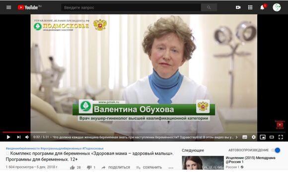 Тематические лекции, youtube-канал санатория Подмосковье
